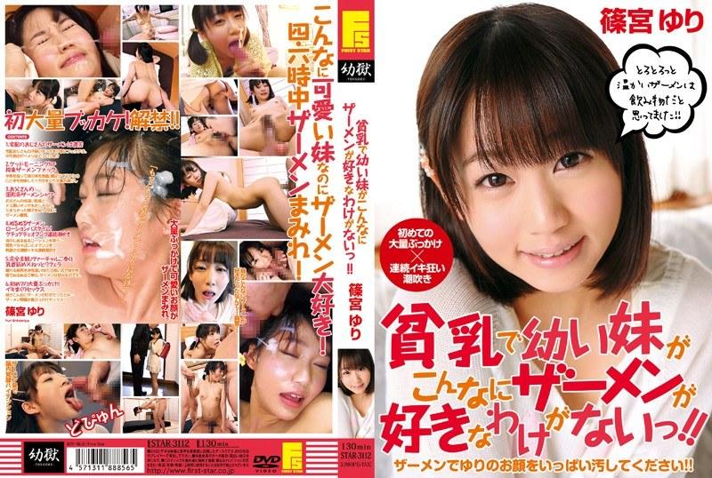 ロリの姉、篠宮ゆり出演の顔射無料美少女動画像。貧乳で○い妹がこんなにザーメンが好きなわけがないっ!
