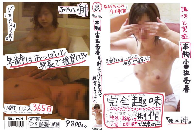 [URA-002] 「俺は神」 本物小○生売春 年齢はおっぱいと身長で推察して下さい。