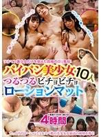 パイパン美少女10人 つるつるビチョビチョローションマット ダウンロード