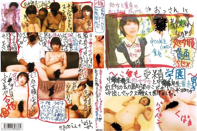 処女のカップルのsex無料美少女動画像。処女と童貞のおこちゃまカップルがおっさんに教えられながら処女膜貫通SEX