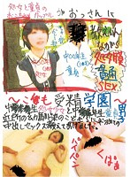 処女と童貞のおこちゃまカップルがおっさんに教えられながら処女膜貫通SEX ダウンロード