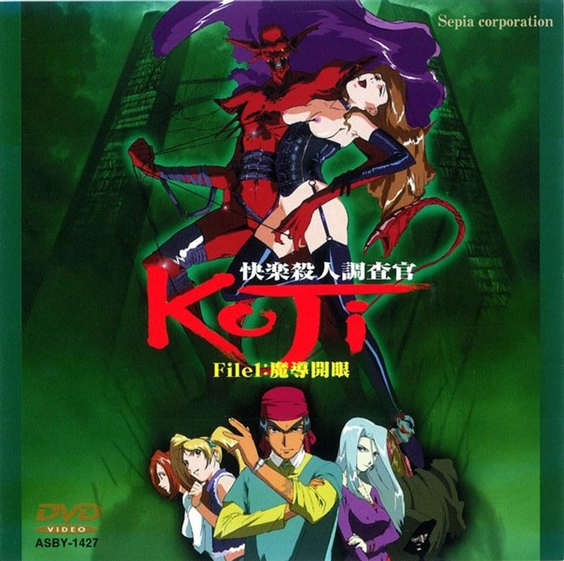 快楽殺人調査官 KoJi File1