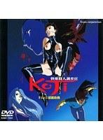 快楽殺人調査官 KoJi File2