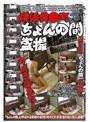横浜黄●町ちょんの間盗撮