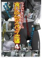 「フィットネスルーム 食い込んだスパッツ盗撮 4」のパッケージ画像