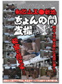 和歌山天●新地ちょんの間盗撮