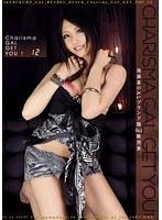 「池袋某GALブランド服NO.1販売員 Charisma GAL GET YOU! 12 水澤りの」のパッケージ画像