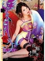 「花魁撫子でありんす 花魁11号 桜井あゆ」のパッケージ画像