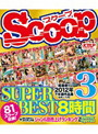 SCOOP SUPER BEST 8時...