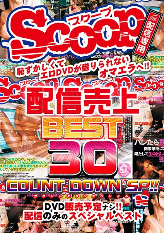 [KMBE-004] 【配信専用】恥ずかしくてエロDVDが借りられないオマエラへ!!配信売上 BEST30 COUNT DOWN SP!! ハイビジョン 巨乳