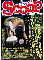 完全に酔いつぶれたキャバ嬢をタクシー運転手が親切に家までおくってあげたが、 泥酔していることをいいことにそのまま生ハメしてしまった。 ダウンロード