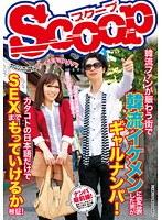 「韓流ファンが賑わう街で韓流イケメンに変装した男がギャルナンパ!カタコトの日本語だけでSEXまでもっていけるか検証!」のパッケージ画像