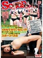 (h_565scop00169)[SCOP-169] 女子駅伝部強化合宿中、性欲が発散できずに悩む部員をイカセでカウンセリング!散々イキまくった後、何事も無かったかのようにチームの輪に合流するスポーツバカ女 ダウンロード