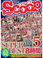 (h_565scop00189)[SCOP-189] SCOOP SUPER BEST 8時間 5 ダウンロード