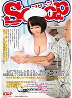 「もうワザととしか思えない!胸を押しつけながら超密着してくる巨乳看護婦の発情サインを見逃すな!欲求不満な働く女の下半身事情にお応えするのがヤレる男の礼儀!!」のパッケージ画像