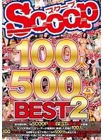 SCOOP100人 500分BEST 2 ダウンロード