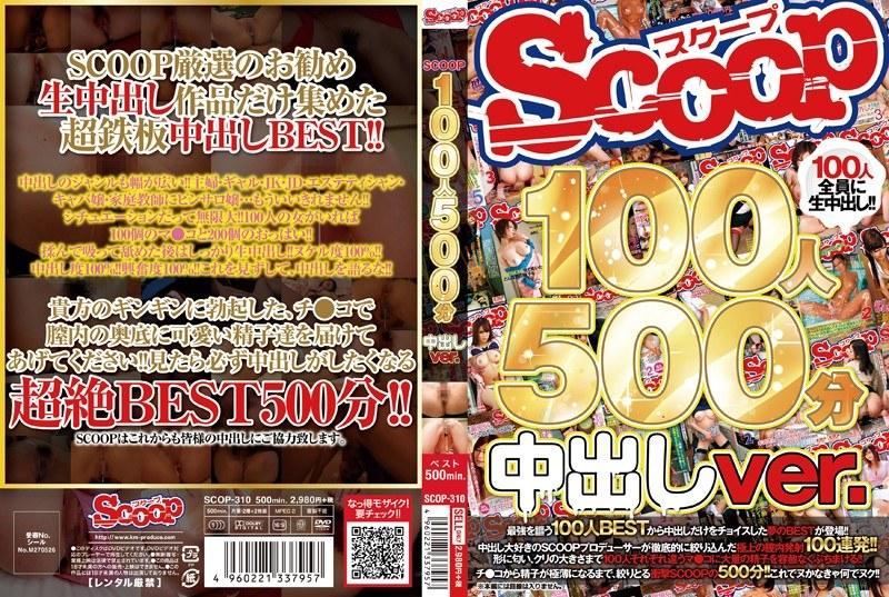 [SCOP-310] SCOOP100人 500分 中出しver.