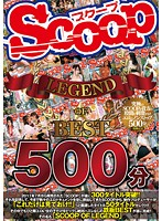 SCOOP LEGEND OF BEST 500分 ダウンロード