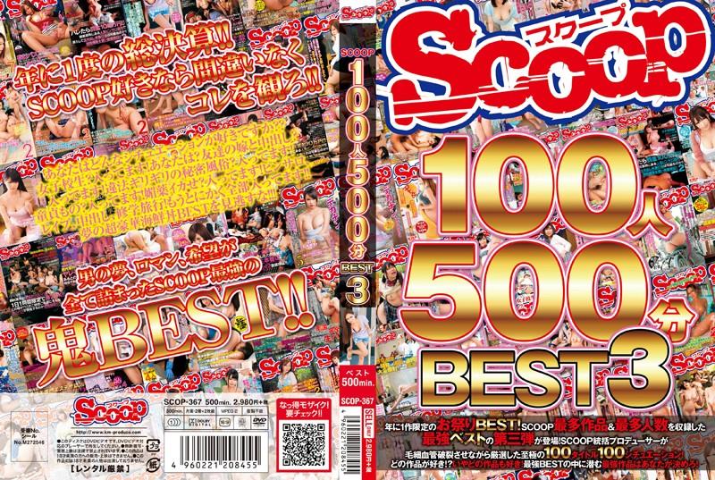 [SCOP-367] SCOOP100人 500分BEST 3 人妻 ベスト・総集編