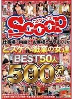 (h_565scop00374)[SCOP-374] 仕事場に内緒で、お客様とヤリまくりなどスケベ職業の女達 BEST50人 500分SP ダウンロード