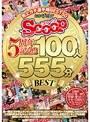 おかげさまでSCOOP5周年記念!!売...