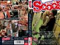 おかげさまでSCOOP5周年記念!!SCOOPはこの作品に金をかけた...sample1
