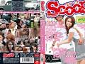 おかげさまでSCOOP5周年記念!!SCOOPはこの作品に金をかけた...sample6