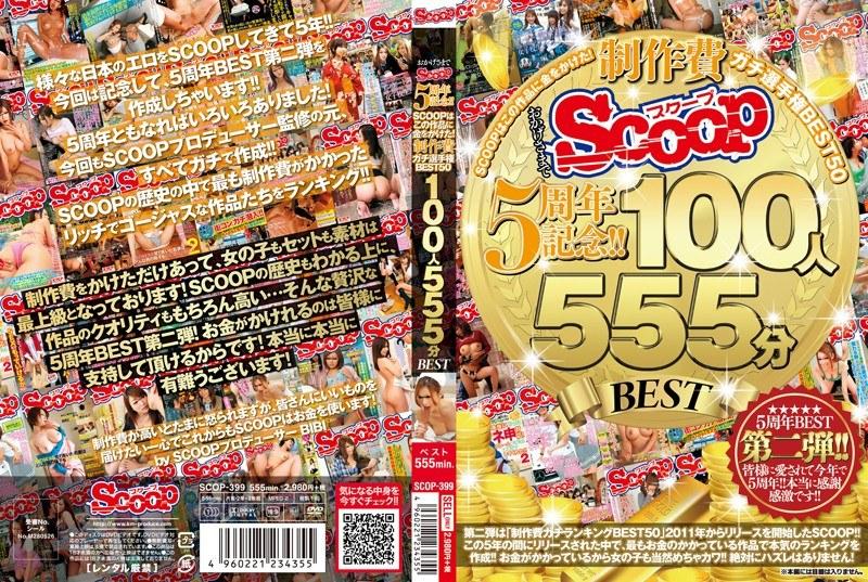 (h_565scop00399)[SCOP-399] おかげさまでSCOOP5周年記念!!SCOOPはこの作品に金をかけた!制作費ガチ選手権BEST50 100人555分BEST ダウンロード