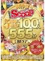 おかげさまでSCOOP5周年記念!!SCOOPはこの作品に金をかけた!制作費ガチ選手権BEST50 100人555分BEST