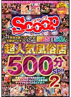 (h_565scop00415)[SCOP-415] これぞ風俗大国ニッポンの宝!大都会のネオンにうごめく超人気風俗店BEST50人500分SP!! 2 ダウンロード