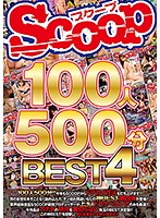 (h_565scop00434)[SCOP-434] SCOOP100人 500分BEST 4 ダウンロード