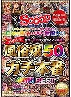 日本の風俗は無限大!世界一のエロ文化がここに集結!!カリスマ風俗嬢50人とガチ本番4時間BEST ダウンロード