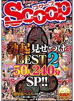 SCOOP 勃起見せつけBEST50人240分SP!!2 ダウンロード