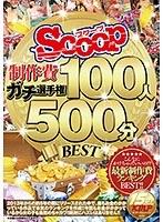 SCOOP制作費ガチ選手権 100人500分BEST ダウンロード