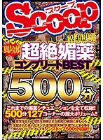 即効!超絶媚薬コンプリートBEST500分 ダウンロード