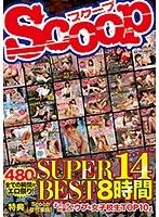 SCOOP SUPER BEST 8時間 14 ダウンロード