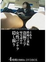(h_574iqpa00025)[IQPA-025] とある路線バス運転手盗撮マニア帰宅途中の女性パンチラ隠し撮り ダウンロード