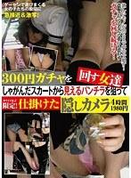 (h_574iqpa00082)[IQPA-082] 300円ガチャを回す女達 しゃがんだスカートから見えるパンチラを狙って仕掛けた隠しカメラ4時間 ダウンロード