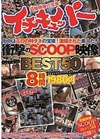 イチキュッパー衝撃のSCOOP映像BEST508時間 ダウンロード