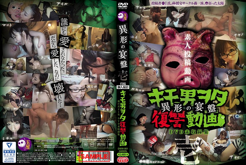 DWM-001,投稿個人撮影 キモ男ヲタ復讐動画-異形の宴盤- 壱