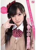 (h_593unci00001)[UNCI-001] 国民的アイドルグループA〇B48に憧れる彼女と僕の中出し同棲性活 本山彩 ダウンロード