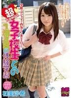 学校ではシャイで内気だけど実はエロくて超kawaii 女子校生との1泊2日...
