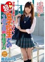 (h_593urvk00004)[URVK-004] 学校では生意気だけど実はエロくて超kawaii女子校生と1泊2日の体験学習 椎名みくる ダウンロード