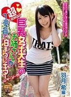 超kawaii巨乳女子大生のお姉さんが1泊2日で泊まりにキタ━ヽ(・∀・' )ノ━!!!! 羽月希編 ダウンロード