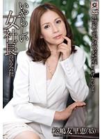 「いやらしい女社長のいる会社 松嶋友里恵」のパッケージ画像