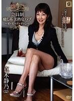 会員制 癒し系 美熟女パブ 〜オ・モ・テ・ナ・シ〜 真木静乃 ダウンロード