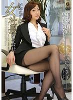 「いやらしい女社長のいる会社 小池絵美子」のパッケージ画像