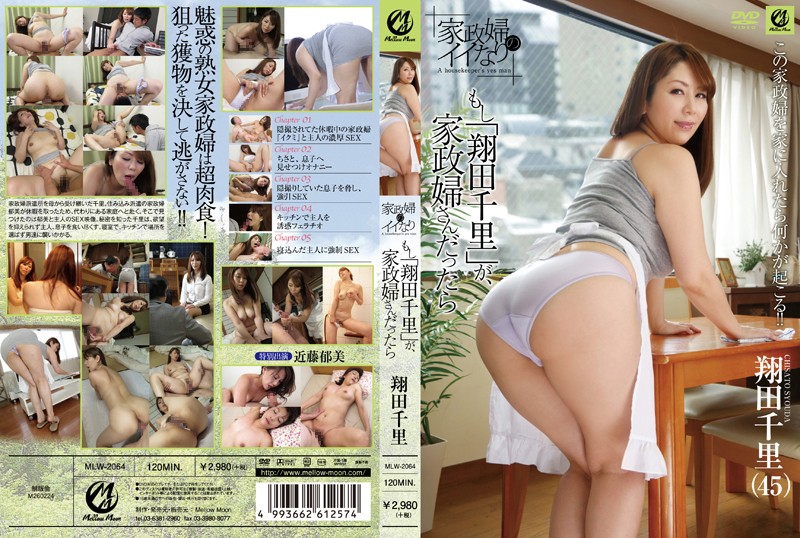 肉食の熟女、翔田千里出演の手コキ無料動画像。家政婦のイイなり もし「翔田千里」が、家政婦さんだったら