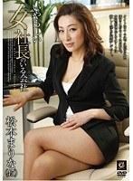 (h_606mlw02073)[MLW-2073] いやらしい女社長のいる会社 松本まりな ダウンロード