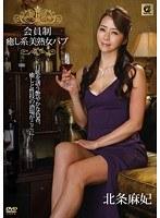 「会員制 癒し系 美熟女パブ 北条麻妃」のパッケージ画像